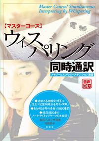 マスターコース ウィスパリング同時通訳   メモリー&スプリット・アテンション演習