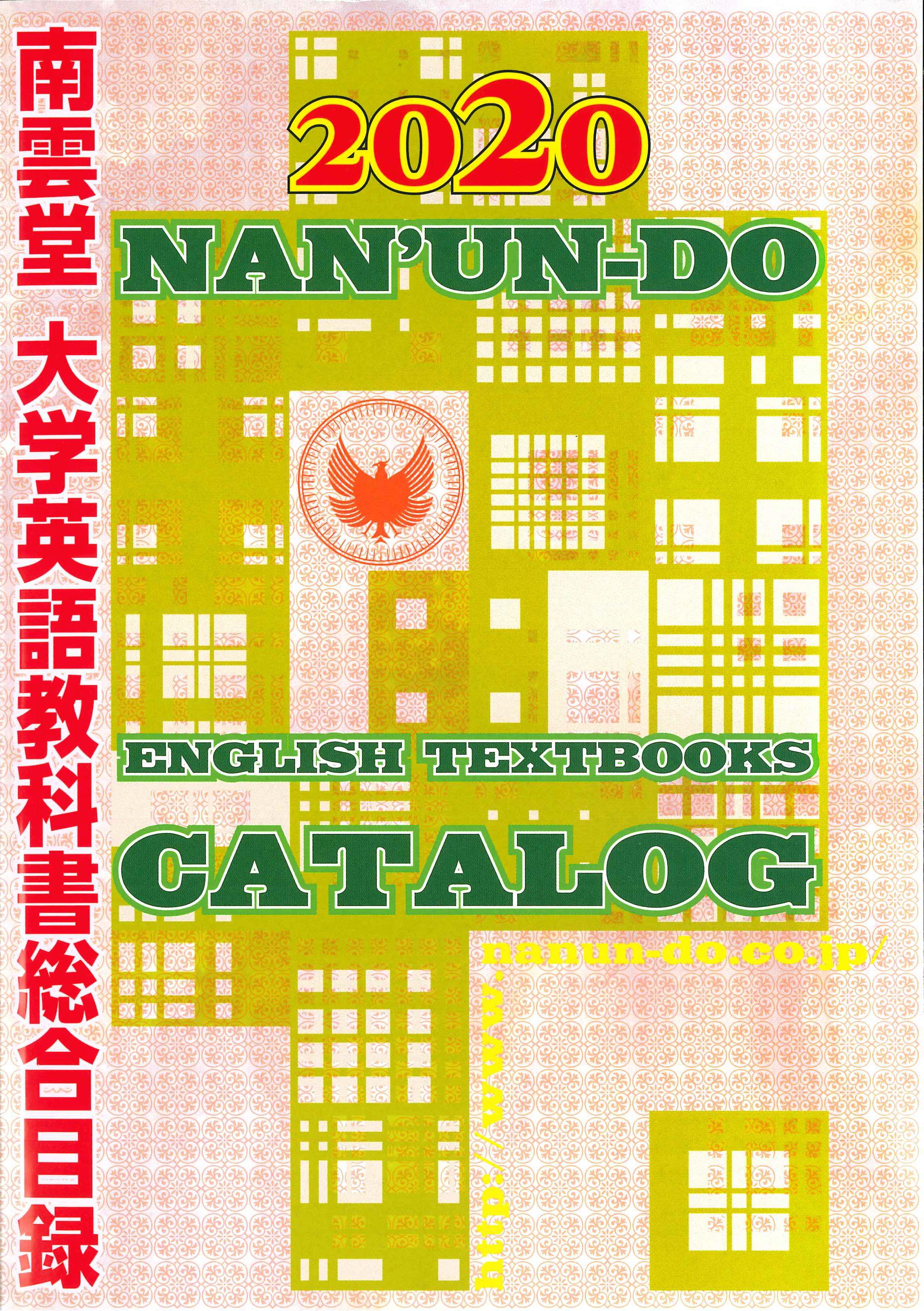 2020年度大学英語教科書新刊情報アップしました