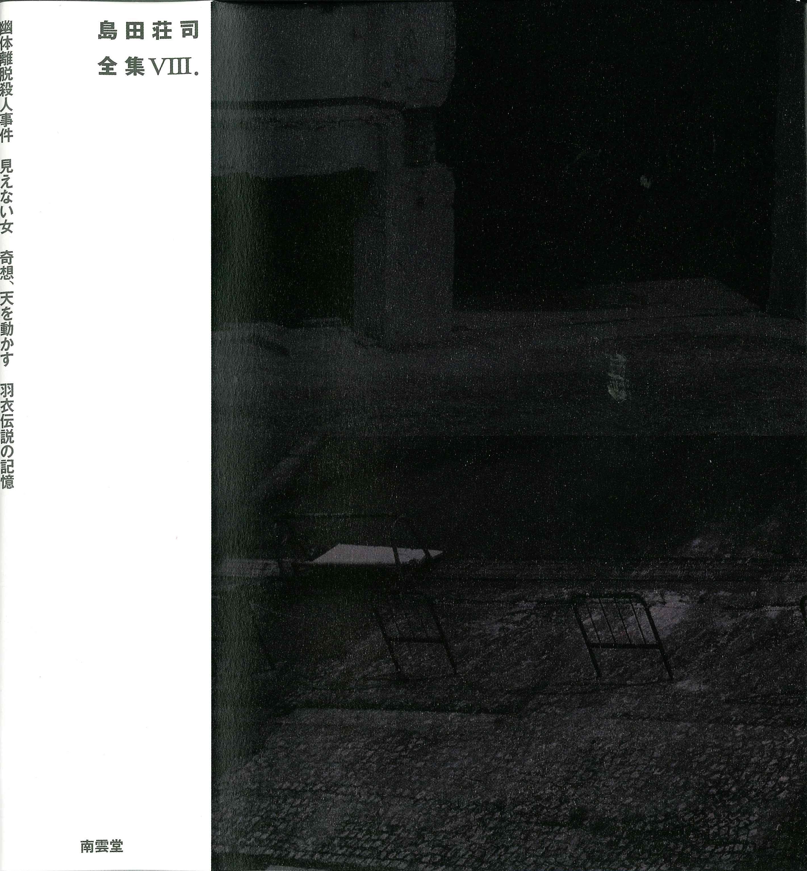 『島田荘司全集VIII』発売!