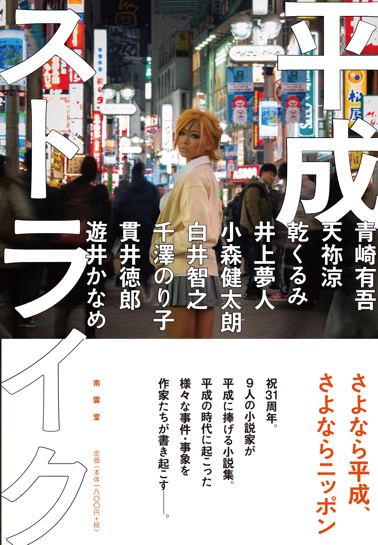 平成をテーマとする書き下ろし短編アンソロジー『平成ストライク』発売!!