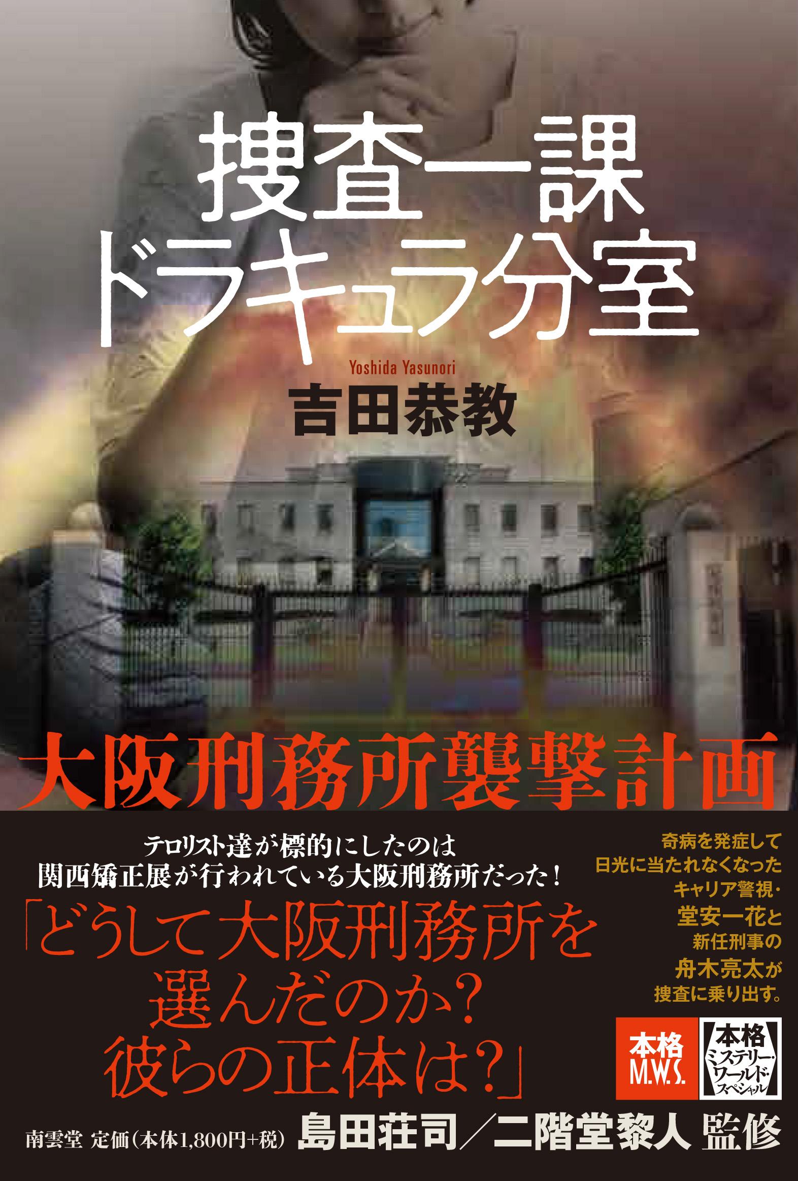 吉田恭教の新シリーズ始動!