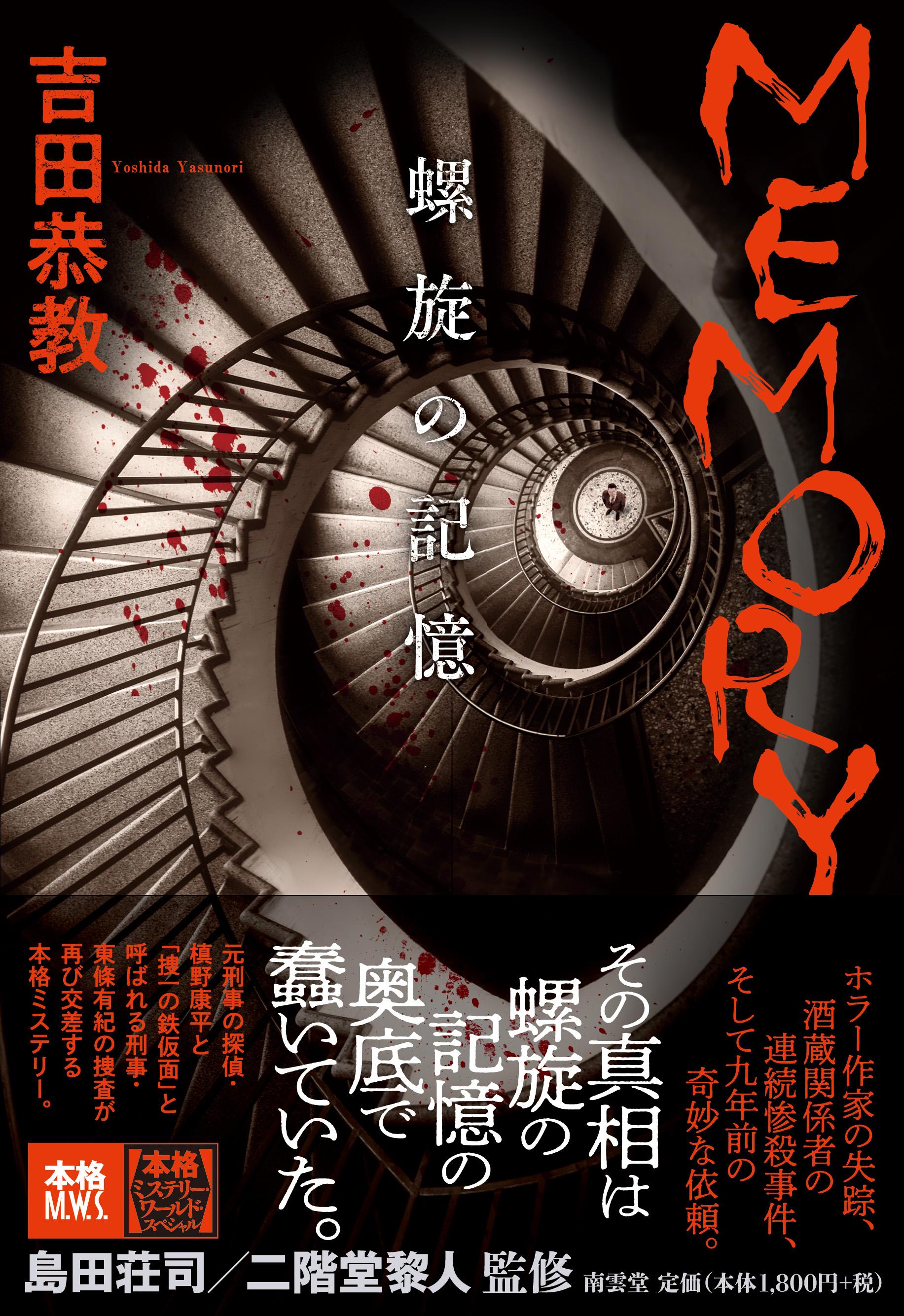 元刑事の探偵・槙野康平と「捜一の鉄仮面」と呼ばれる刑事・東條有紀の捜査が再び交差する本格ミステリー