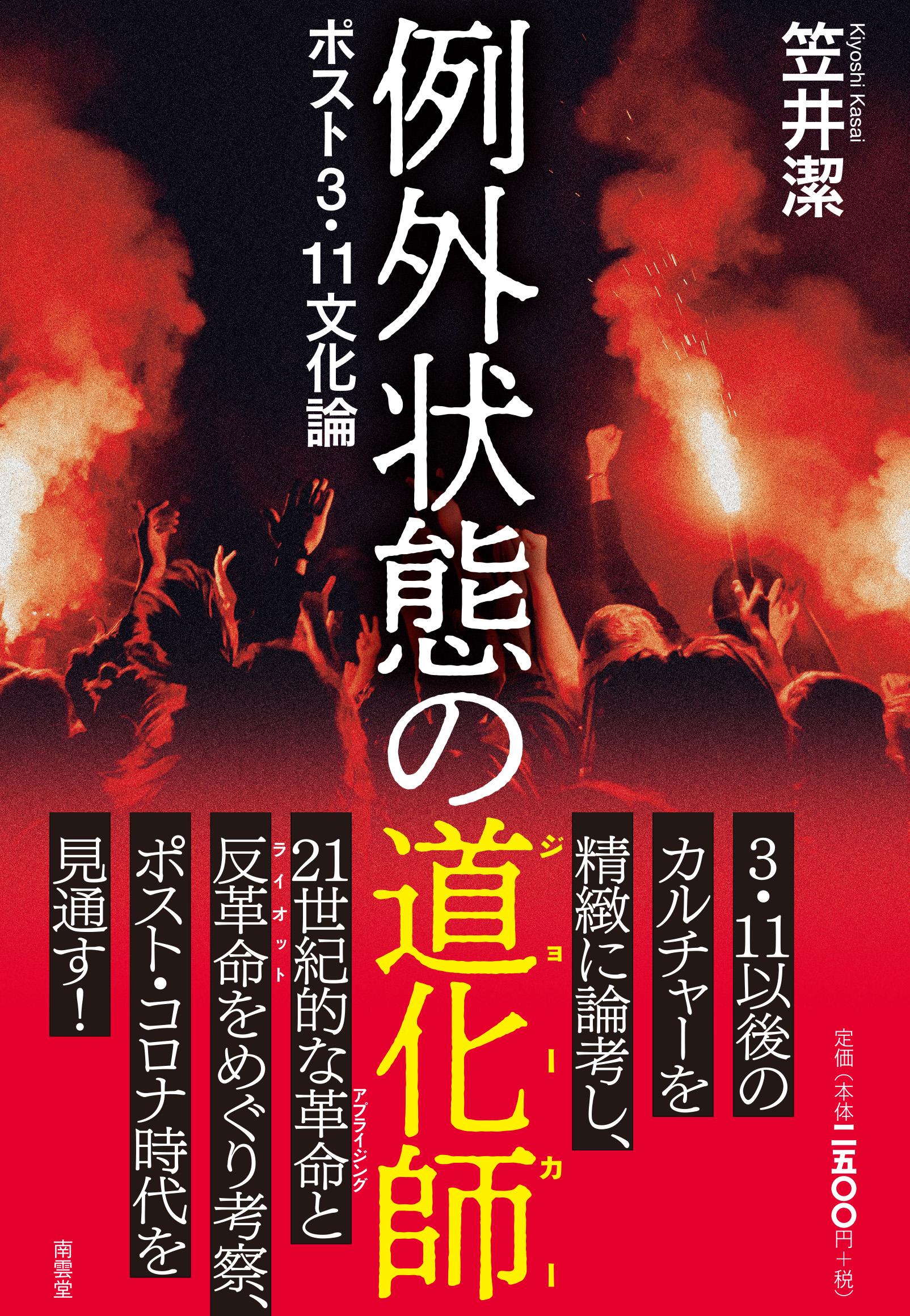 3・11以後のカルチャーを精緻に論考し、二一世紀的な革命と反革命をめぐり考察、ポスト・コロナ時代を見通す評論書