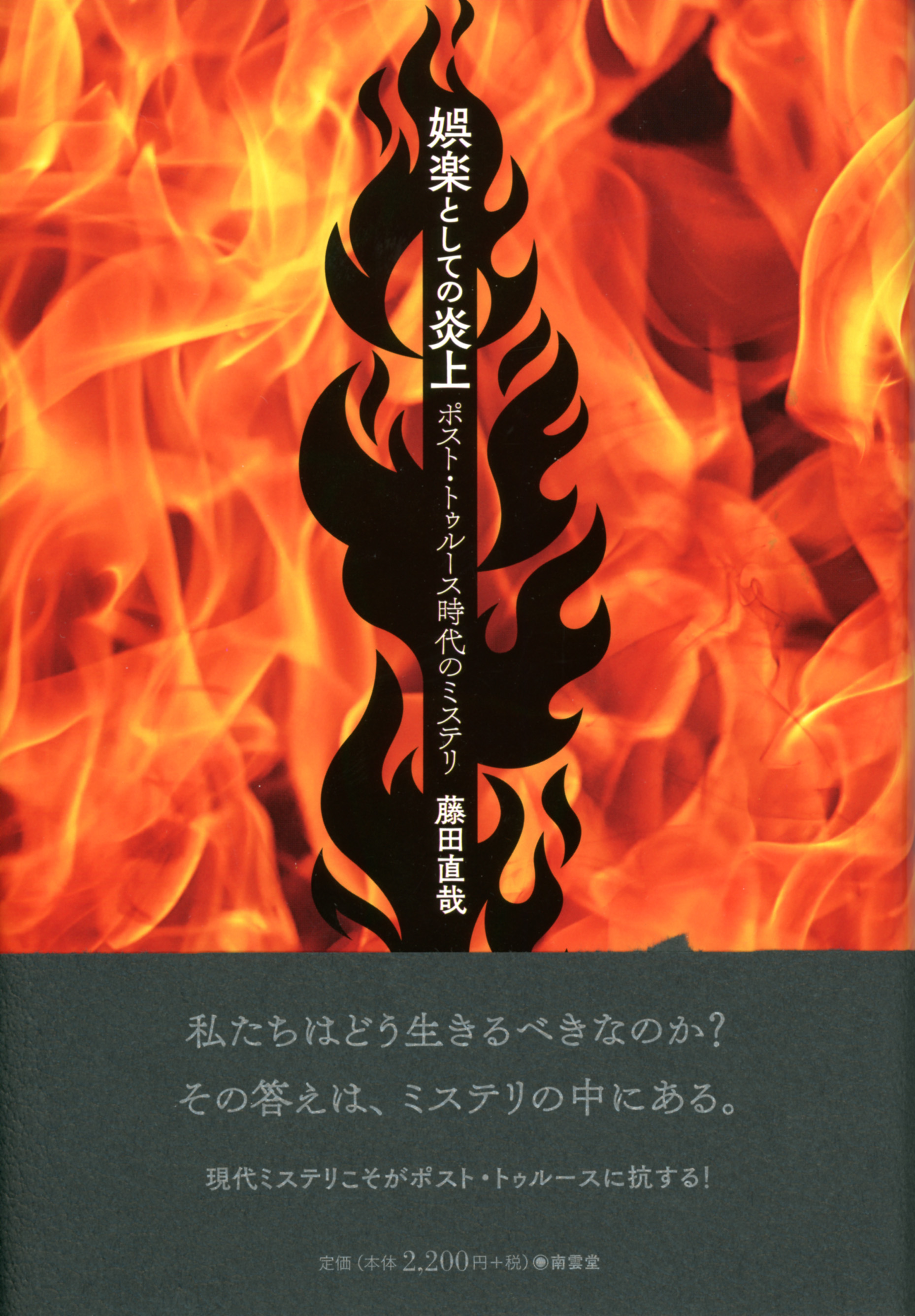 『娯楽としての炎上』が第19回本格ミステリ大賞 評論・研究部門賞の候補になりました