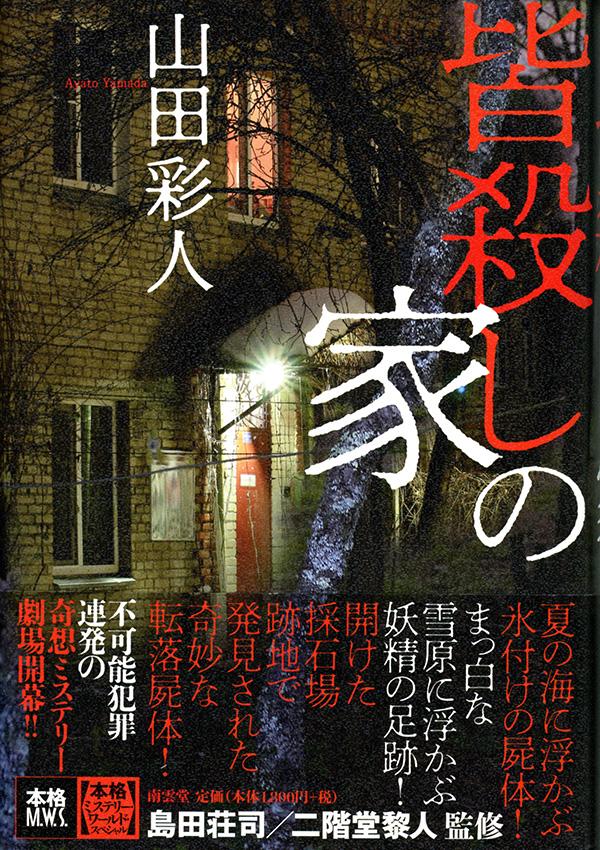 本格ミステリー・ワールド・スペシャル最新刊!不可能犯罪連発の奇想ミステリー劇場開幕!!