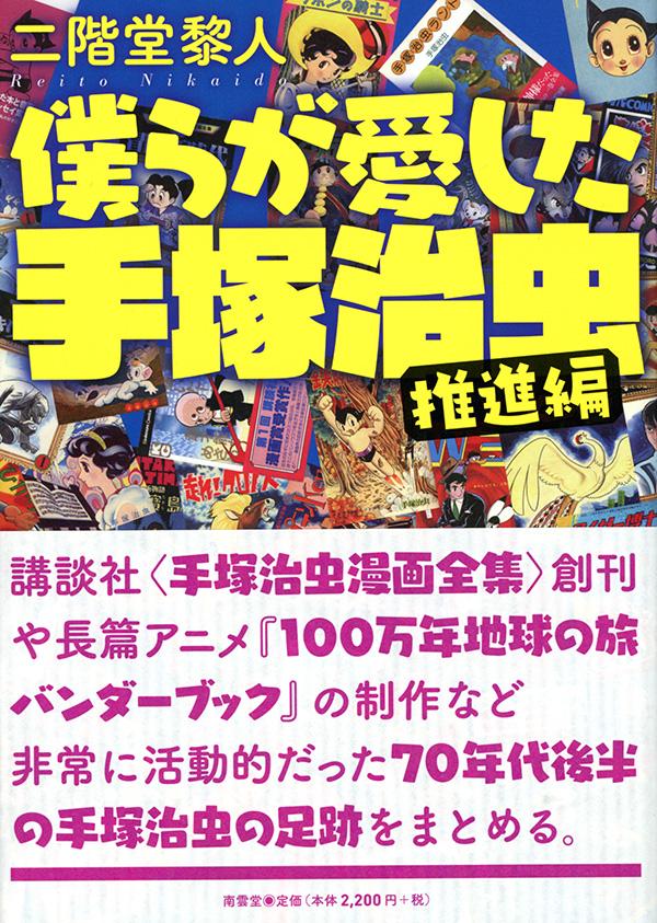 僕らが愛した手塚治虫〈推進編〉11月28日発売予定