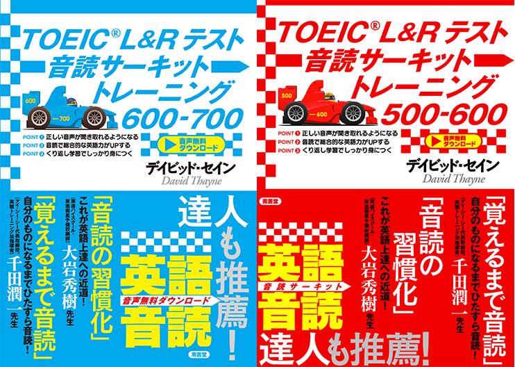 TOEIC L&Rテスト音読サーキットトレーニング600-700