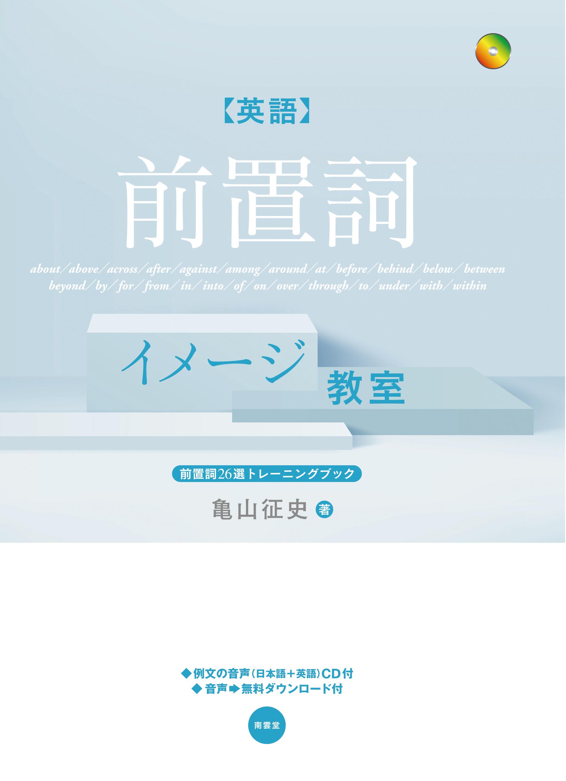 英語前置詞イメージ教室 ー前置詞26選トレーニングブック